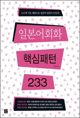 [epub3.0] 일본어회화 핵심패턴 233