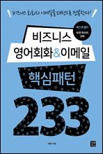 [epub3.0] 비즈니스 영어회화 & 이메일 핵심패턴 233 (2016개정판)