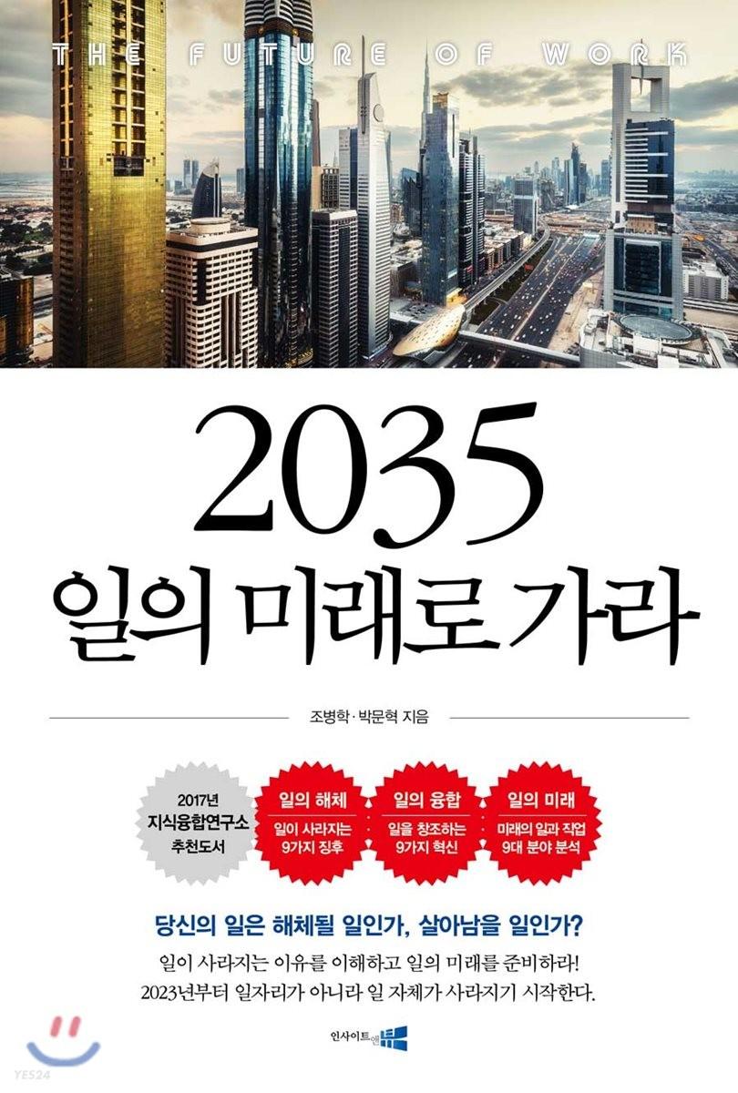 2035 일의 미래로 가라
