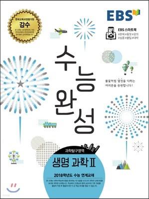 EBS 수능완성 과학탐구영역 생명과학 2 (2017년)