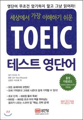 TOEIC 테스트 영단어