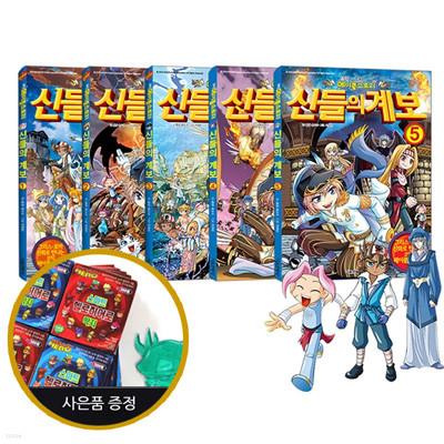 코믹 메이플스토리 신들의 계보 1~5권 세트