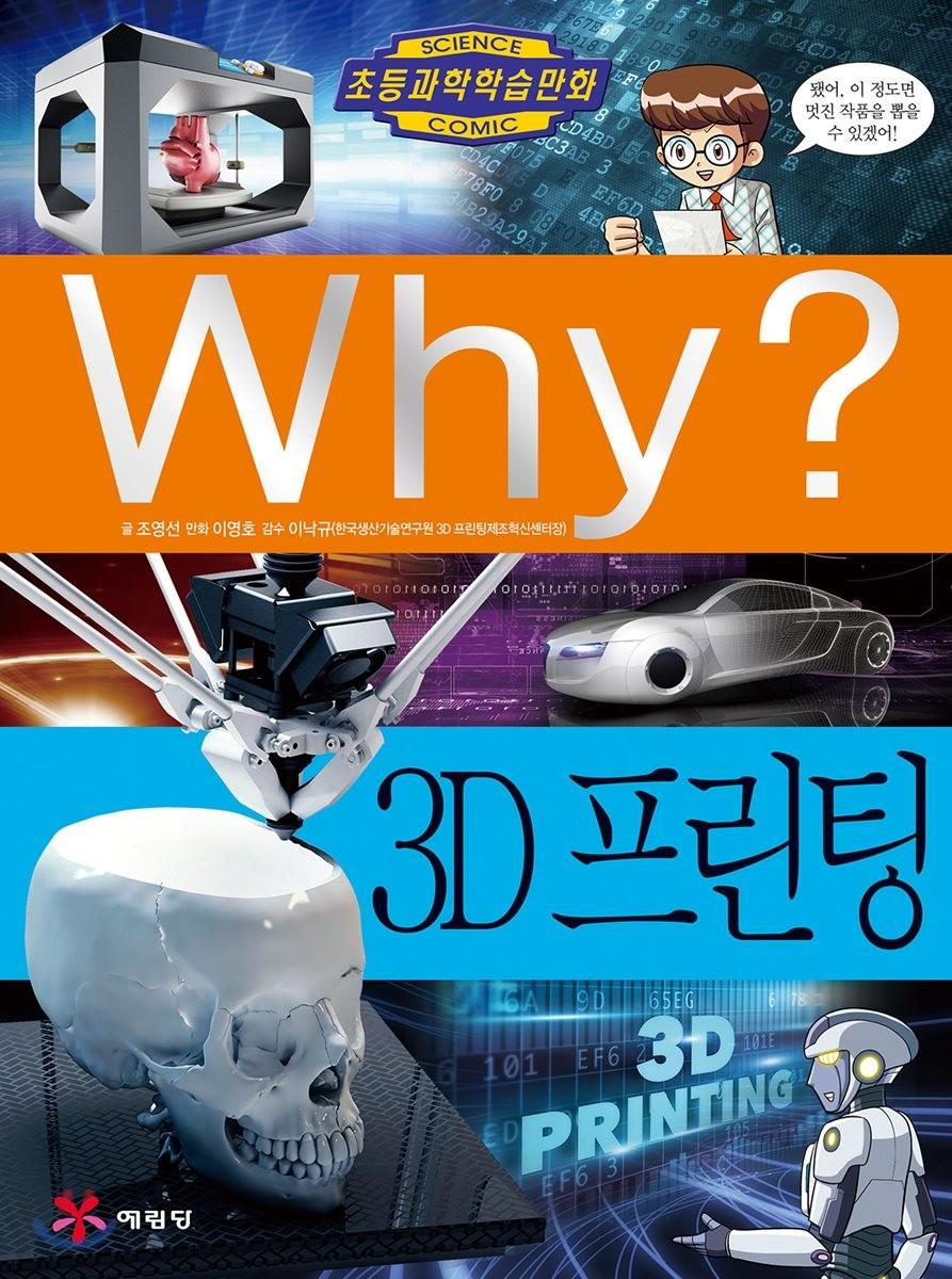 Why? 와이 3D 프린팅