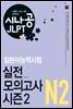 [ePub3.0] 시나공 JLPT 일본어능력시험 N2 실전 모의고사 시즌2