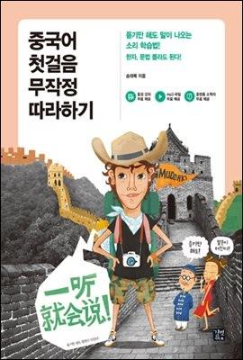 [epub3.0]중국어 첫걸음 무작정 따라하기