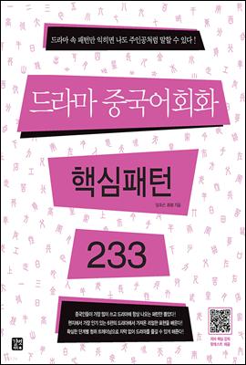 [ePub3.0] 드라마 중국어회화 핵심패턴 233
