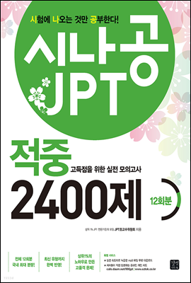 [epub3.0] 시나공 JPT 적중 2400제