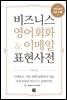[epub3.0] 비즈니스 영어회화 & 이메일 표현사전