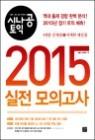 [epub3.0]시나공 토익 2015 실전 모의고사
