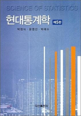 현대 통계학