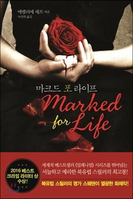 마크드 포 라이프 marked for life