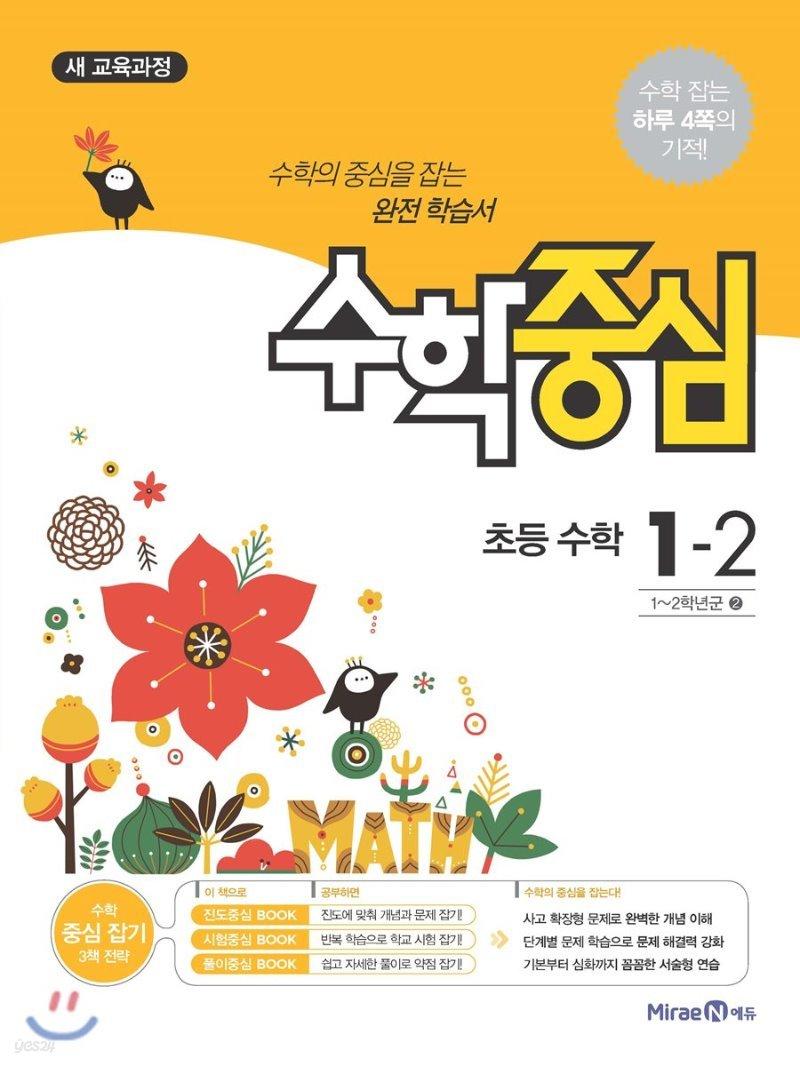 수학중심 초등 수학 1-2 (2017년)