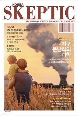 SKEPTIC Korea 한국 스켑틱 (계간) : 10호
