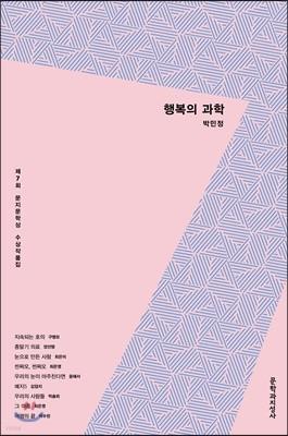 제7회 문지문학상 수상작품집