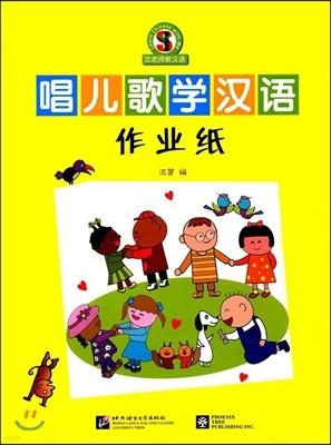 沈老師?漢語:唱兒歌學漢語(作業紙) 침로사교한어:창아가학한어(작업지)