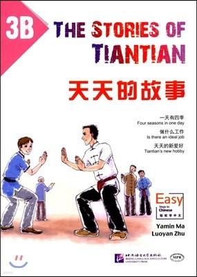 天天的故事:3B 천천적고사:3B The Stories of Tiantian