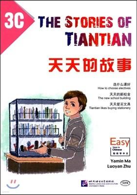 天天的故事:3C 천천적고사:3C The Stories of Tiantian