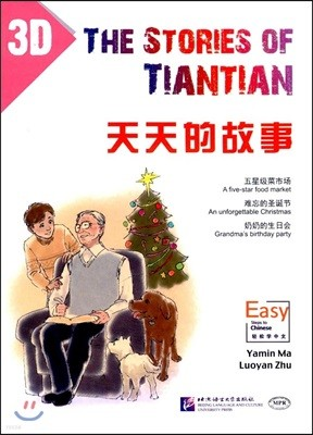 天天的故事:3D 천천적고사:3D The Stories of Tiantian