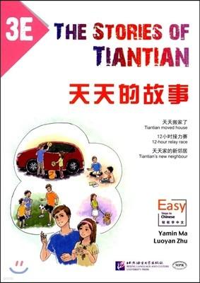天天的故事:3E 천천적고사:3E The Stories of Tiantian