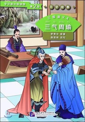 三國演義4:三氣周瑜(學漢語分級讀物) 삼국연의4:삼기주유(학한어분급독물)