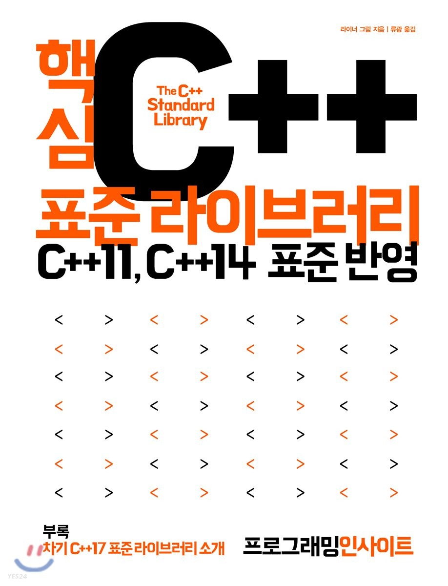 핵심 C++ 표준 라이브러리