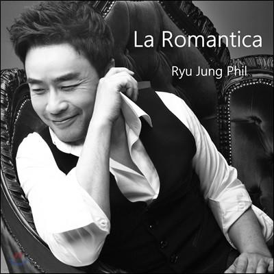 류정필 - La Romantica (라 로만티카)