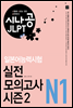 [ePub3.0] 시나공 JLPT 일본어능력시험 N1 실전 모의고사 시즌2