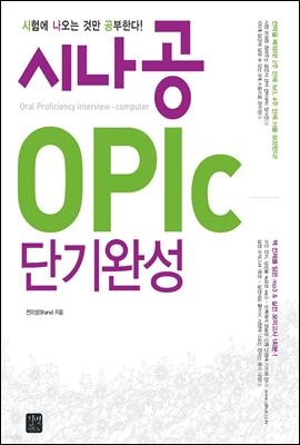 [ePub3.0]시나공 OPIc 단기완성
