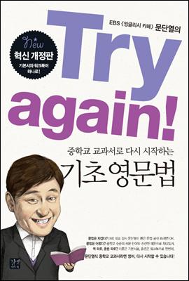 [ePub3.0]Try again! 중학교 교과서로 다시 시작하는 기초 영문법(합본)