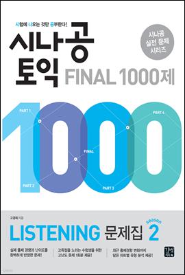 [ePub3.0]시나공 토익 Final 1000제 Listening 문제집 시즌 2