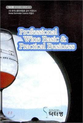Professional Wine Basic & Practical Business