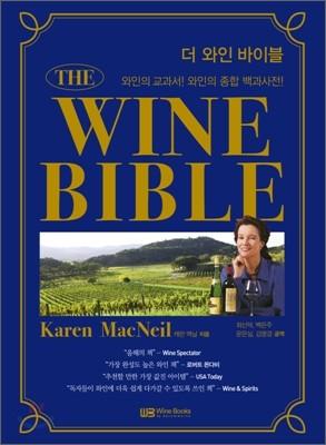 The Wine Bible 더 와인 바이블