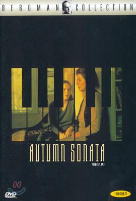 가을 소나타 Autumn Sonata