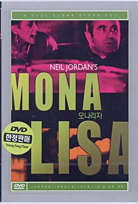 모나리자 (Mona Lisa)