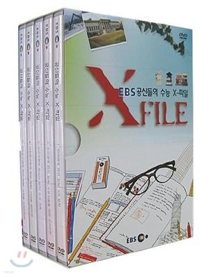 EBS 공신들의 수능 X-파일 (할인판)