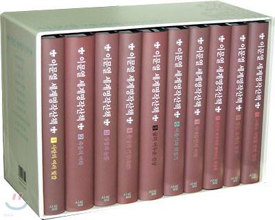 이문열 세계명작산책 세트(총10권)