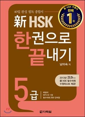 新 HSK 한권으로 끝내기 5급