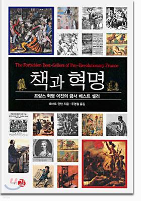 책과 혁명