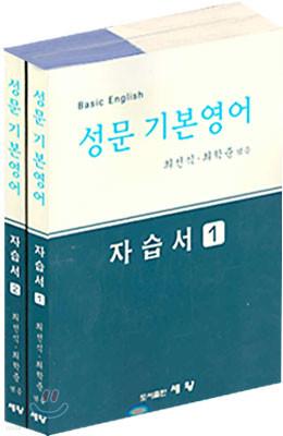 [한정판매] 성문 기본영어 자습서(1,2)