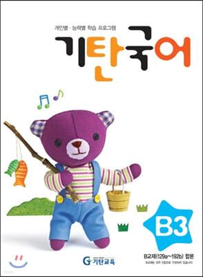 기탄국어 B단계 3집 (유아)