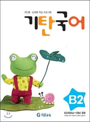 기탄국어 B단계 2집 (유아)