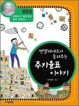 [도서] 멘델레예프가 들려주는 주기율표 이야기