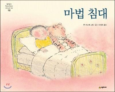 마법 침대