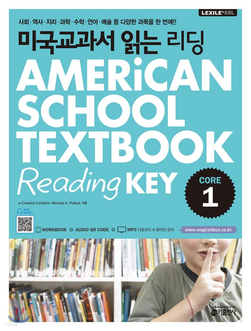 미국교과서 읽는 리딩 Core 1 American School Textbook Reading Key Core 1