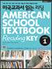�̱����� �д� ���� Core 1 American School Textbook Reading Key Core 1