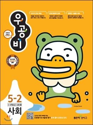 신사고 우공비 초등사회 5-2 (2017년)