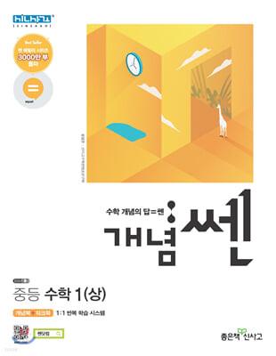 개념 SSEN 쎈 중등수학 1 (상) (2021년용)