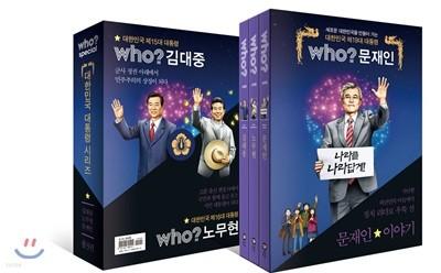 후 who? special 대한민국 대통령 시리즈 정가인하 세트