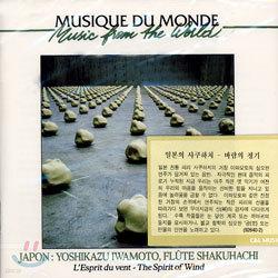 Japon : Yoshikazu Iwamoto, Flute Shakuhachi (일본의 사쿠하치 - 바람의 정기)