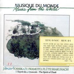 Japon : Yoshikazu Iwamoto, Flute Shakuhachi (일본의 사쿠하치 - 황혼의 정기)